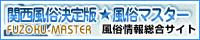 関西優良風俗店情報中心に全国優良風俗店検索も出来ちゃう関西風俗サイトの決定版!